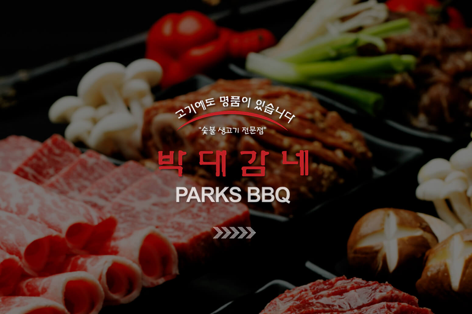 Parks BBQ Meat Image with Logo